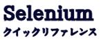 Seleniumクイックリファレンス