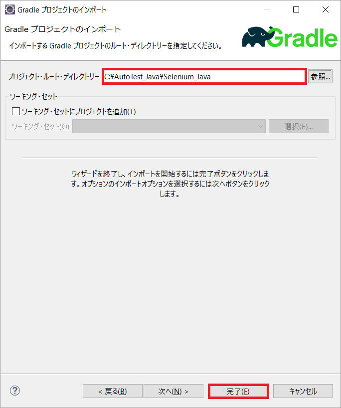 eclipse_GradleCode_5