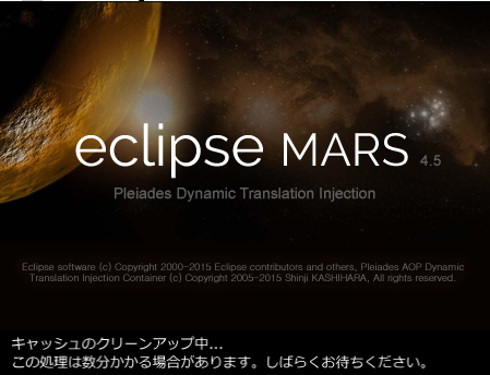 eclipse_StartUp_3
